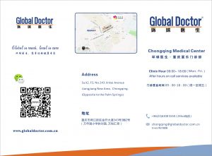 Global Doctor Chongqing