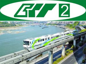 Chongqing Metro